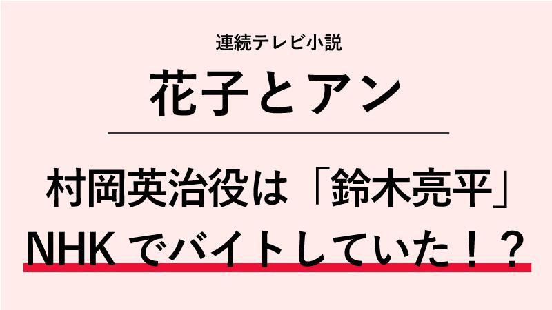 『花子とアン』村岡英治役は鈴木亮平!NHKでアルバイトをしていた!?