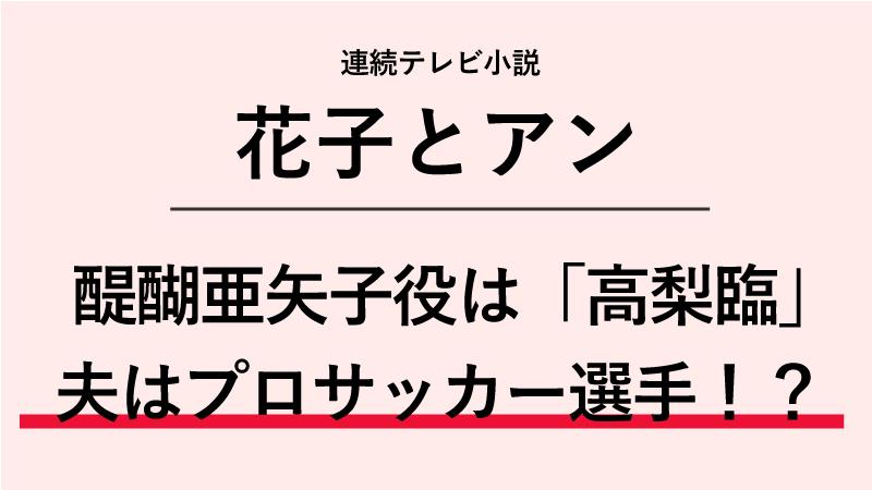 『花子とアン』醍醐亜矢子役は高梨臨!夫はプロサッカー選手の槙野!?
