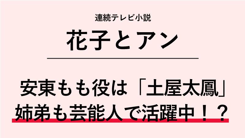 『花子とアン』安東もも役は土屋太鳳!姉弟も芸能人で活躍中!?