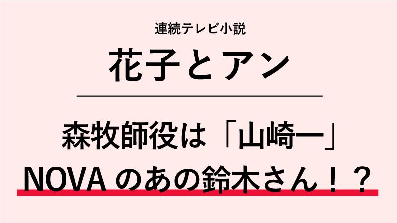『花子とアン』森牧師役は山崎一!駅前留学NOVAの鈴木さんだった!?