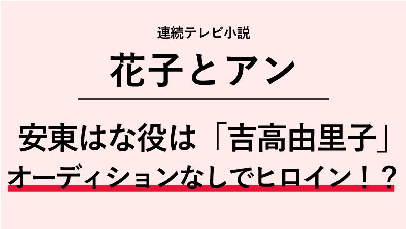 『花子とアン』安東はな役は吉高由里子!オーディションなしでヒロインになった!?