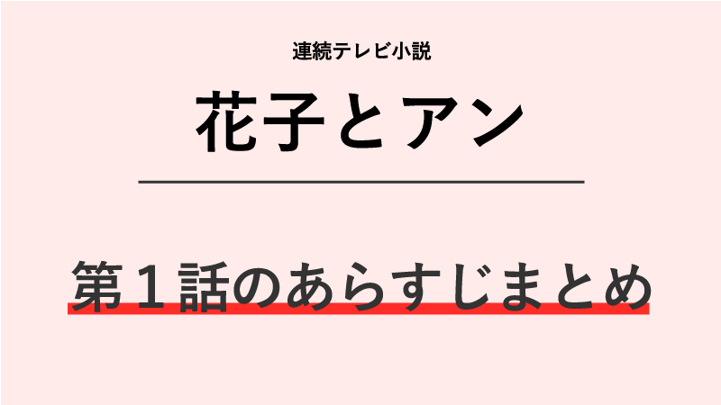 花子とアン第1話のネタバレあらすじ!学校にいく