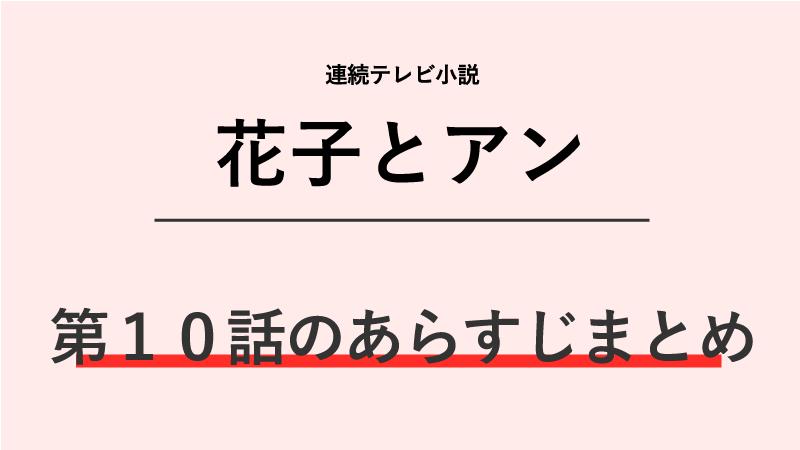 花子とアン第10話のネタバレあらすじ!手紙を送る課題