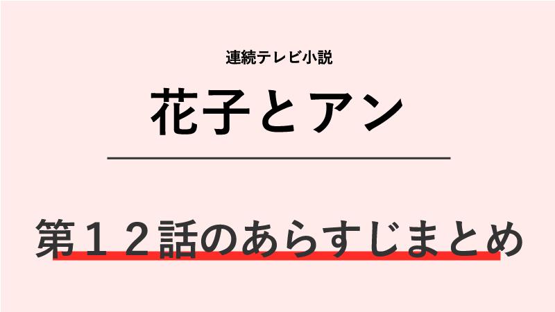 花子とアン第12話のネタバレあらすじ!英語で謝罪