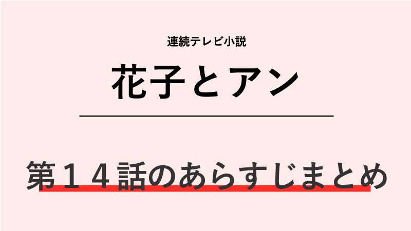 花子とアン第14話のネタバレあらすじ!小さなウソ