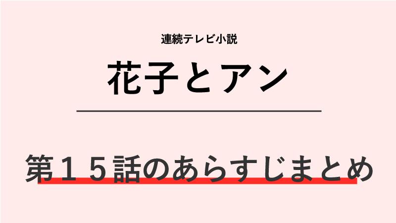 花子とアン第15話のネタバレあらすじ!大掃除の刑