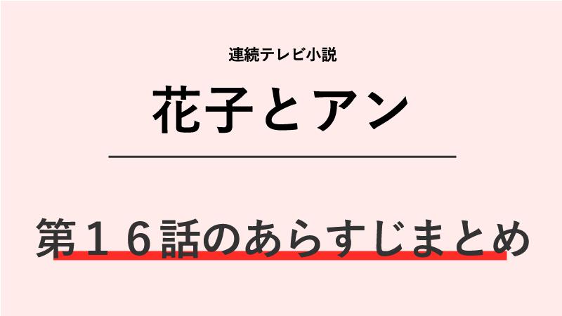 花子とアン第16話のネタバレあらすじ!里帰り