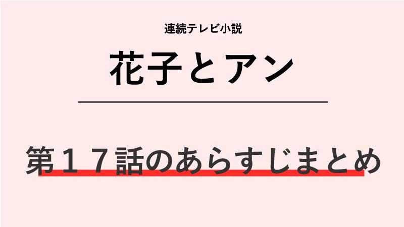 花子とアン第17話のネタバレあらすじ!家族の応援