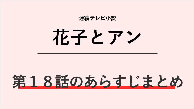 花子とアン第18話のネタバレあらすじ!北澤の告白