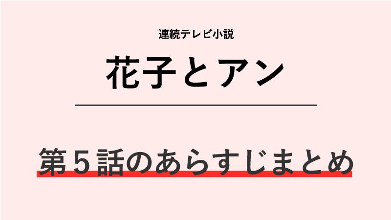 花子とアン第5話のネタバレあらすじ!本が好き