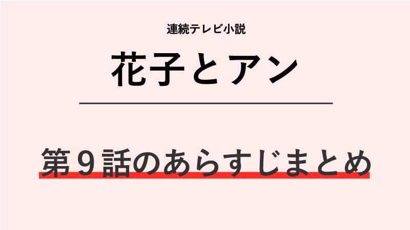 花子とアン第9話のネタバレあらすじ!脱走