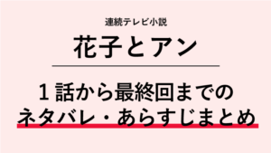 朝ドラ「花子とアン」のネタバレ!あらすじを最終回まで全156話紹介!