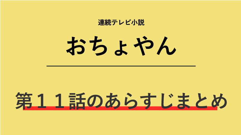 おちょやん第11話のネタバレあらすじ!年季明け