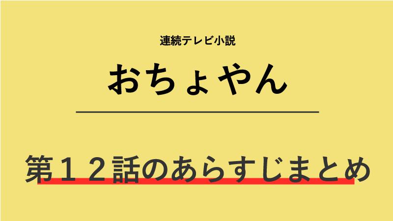 おちょやん第12話のネタバレあらすじ!百合子と再会