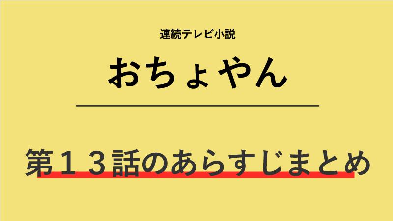 おちょやん第13話のネタバレあらすじ!20年ぶりの再会