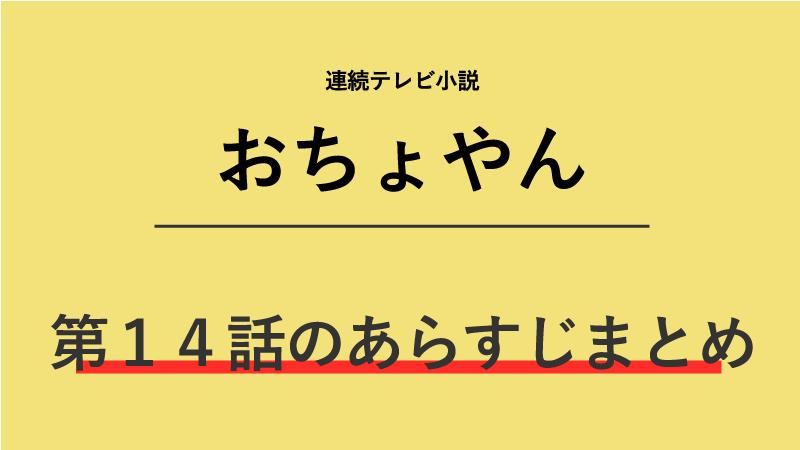 おちょやん第14話のネタバレあらすじ!延四郎の手紙
