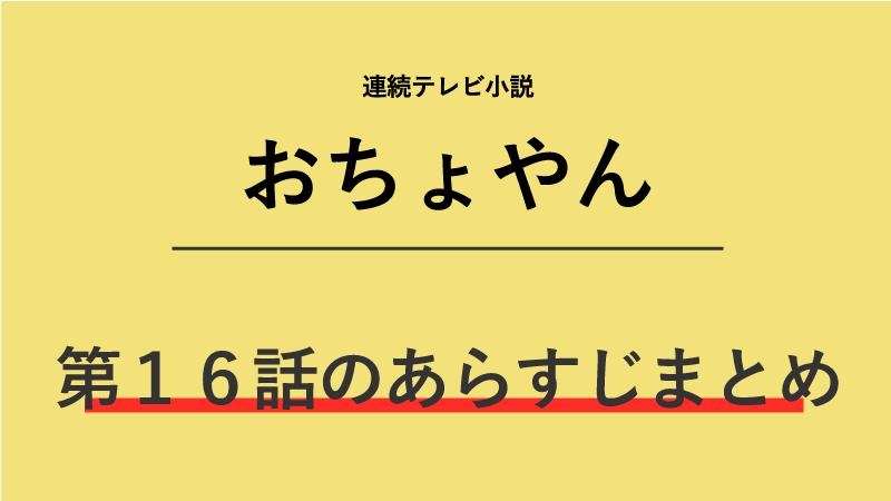おちょやん第16話のネタバレあらすじ!テルヲ現る!