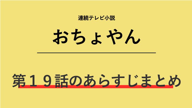 おちょやん第19話のネタバレあらすじ!代役