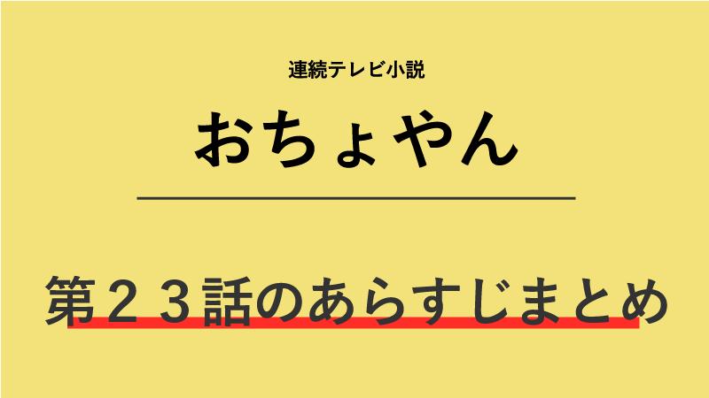 おちょやん第23話のネタバレあらすじ!女優になる!