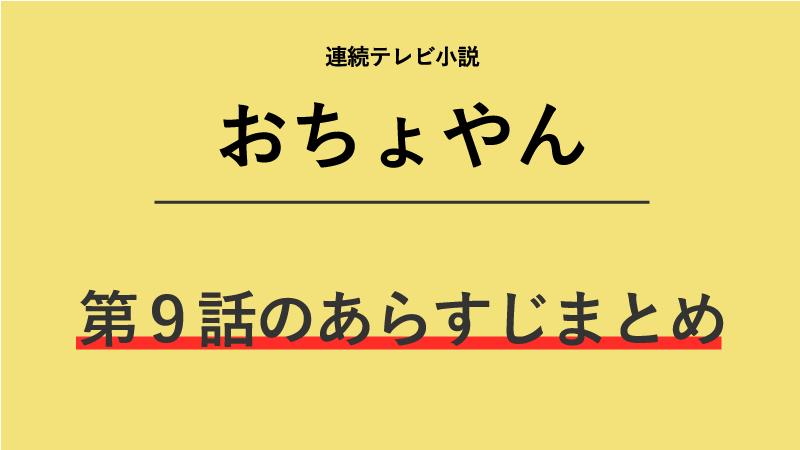 おちょやん第9話のネタバレあらすじ!クビだ!