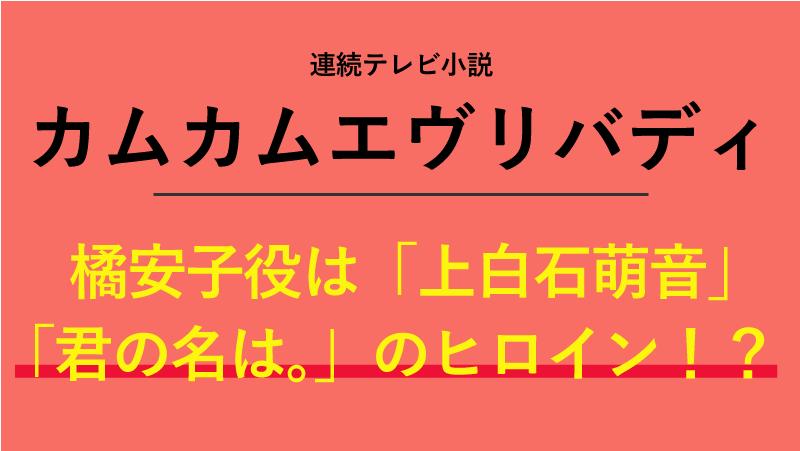 『カムカムエヴリバディ』橘安子役は上白石萌音!「君の名は。」のヒロイン!?
