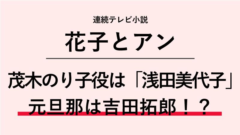 『花子とアン』茂木のり子役は浅田美代子!元旦那は吉田拓郎!?