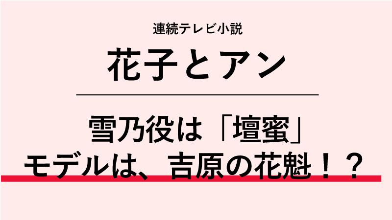 『花子とアン』雪乃役は壇蜜!モデルは、吉原の花魁だった!?