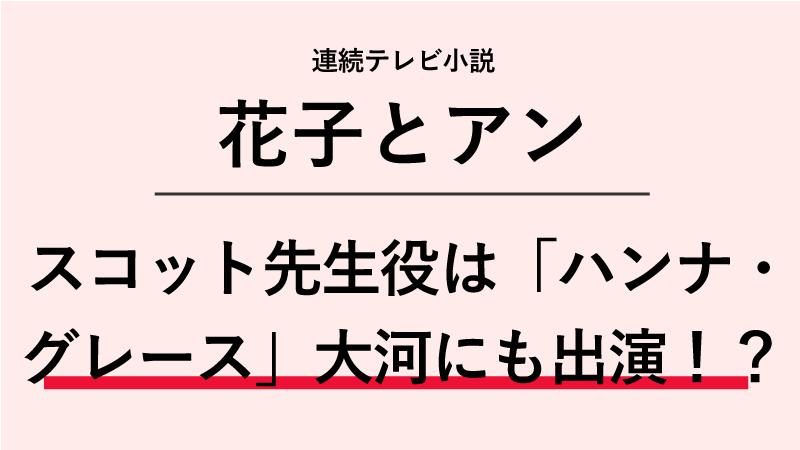 『花子とアン』スコット先生役はハンナグレース!大河ドラマにも出演!?