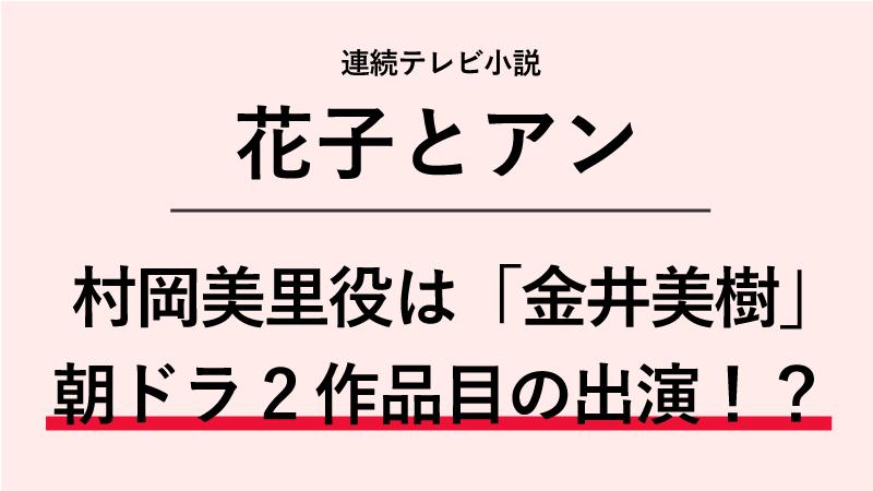 『花子とアン』村岡美里役は金井美樹!朝ドラ2作品目の出演!?