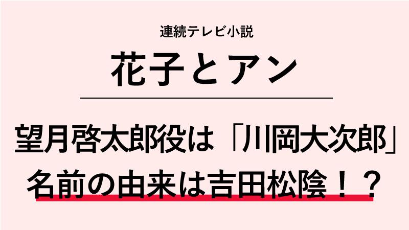 『花子とアン』望月啓太郎役は川岡大次郎!名前の由来は吉田松陰!?