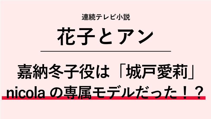 『花子とアン』嘉納冬子役は城戸愛莉!nicolaの専属モデルだった!?
