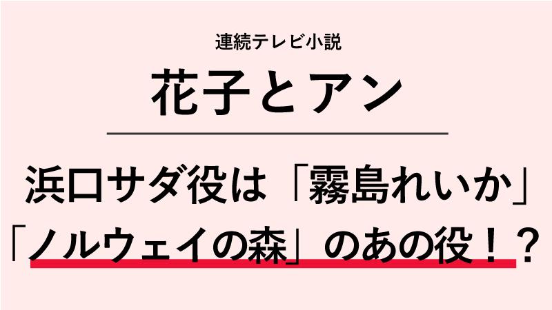 『花子とアン』浜口サダ役は霧島れいか!「ノルウェイの森」のあの役だった!?
