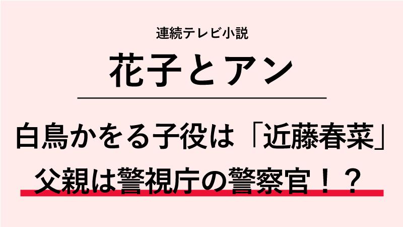 『花子とアン』白鳥かをる子役は近藤春菜!父親は警視庁の警察官!?