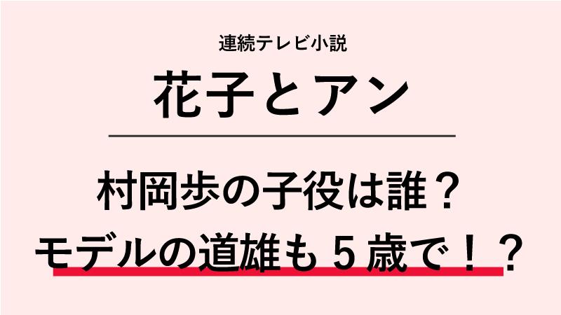 「花子とアン」村岡歩の子役は誰?モデルの道雄も5歳で亡くなった!?