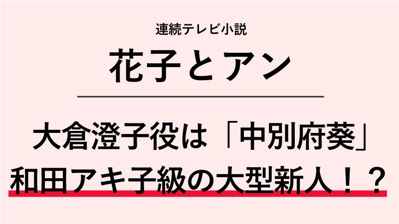 『花子とアン』大倉澄子役は中別府葵!和田アキ子級の大型新人!?