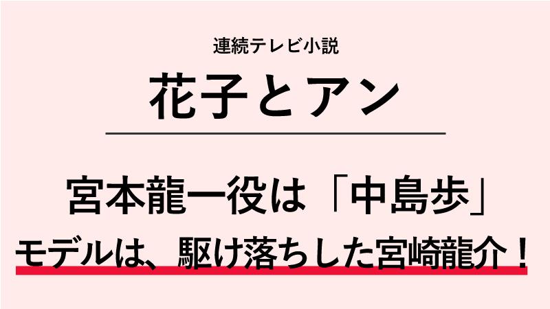 『花子とアン』宮本龍一役は中島歩!モデルは、駆け落ちした宮崎龍介!
