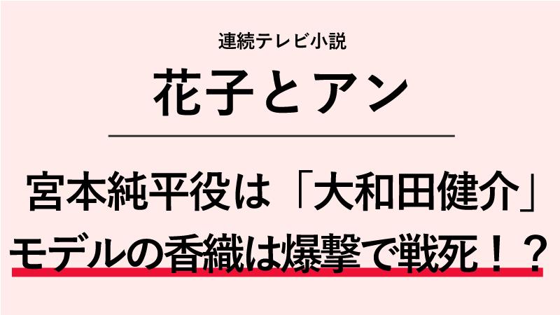 『花子とアン』宮本純平役は大和田健介!モデルの香織は爆撃で戦死!?