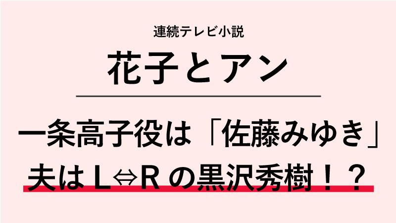 『花子とアン』一条高子役は佐藤みゆき!夫はL⇔Rの黒沢秀樹!?
