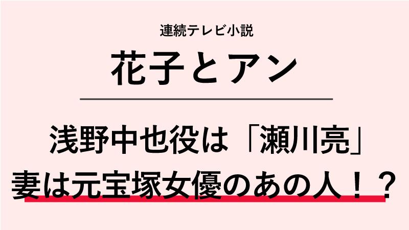 asadora-hanakotoan-cast-segawaryou