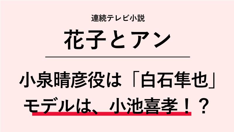 『花子とアン』小泉晴彦役は白石隼也!モデルは、三笠書房の小池喜孝!?