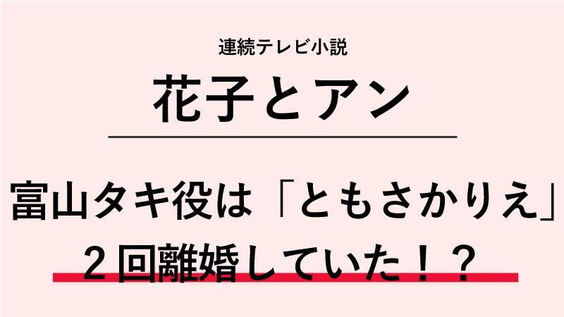 『花子とアン』富山タキ役はともさかりえ!2回離婚してシングルマザー!?