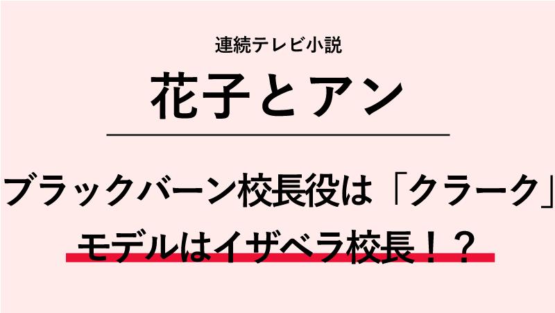 『花子とアン』ブラックバーン校長役はトーディクラーク!モデルはイザベラ!?