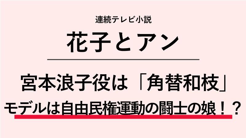 『花子とアン』宮本浪子役は角替和枝!モデルは自由民権運動の闘士の娘!?