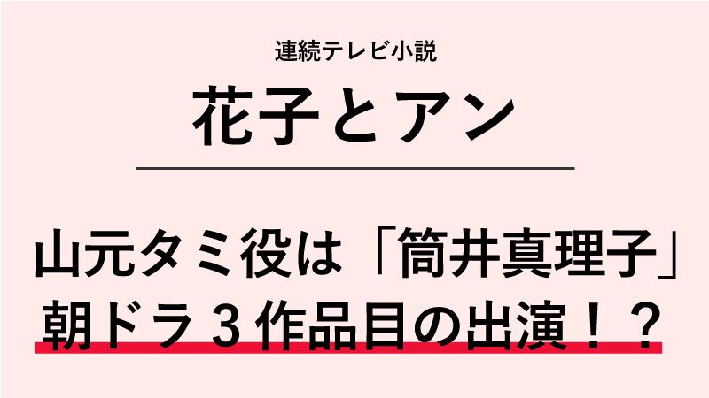 『花子とアン』山元タミ役は筒井真理子!朝ドラ3作品目の出演!?