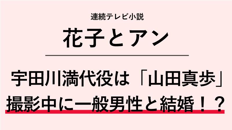 『花子とアン』宇田川満代役は山田真歩!撮影中に一般男性と結婚!?