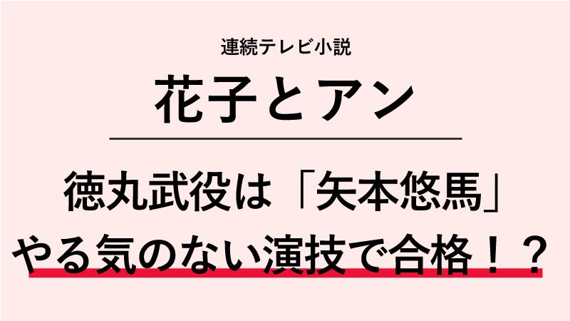 『花子とアン』徳丸武役は矢本悠馬!やる気のない演技で合格していた!?