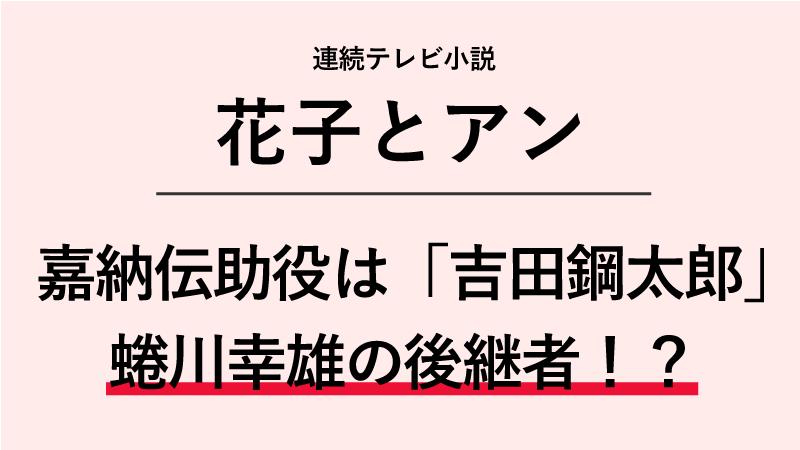 『花子とアン』嘉納伝助役は吉田鋼太郎!蜷川幸雄の後継者!?