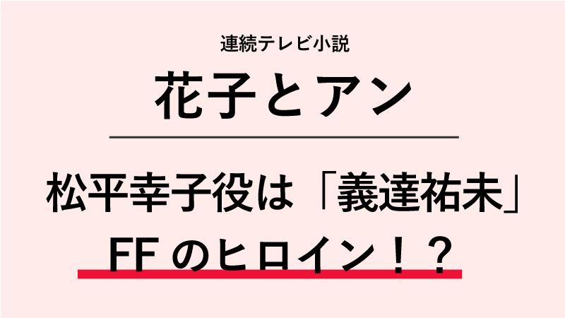 『花子とアン』松平幸子役は義達祐未!ファイナルファンタジーのヒロイン!?