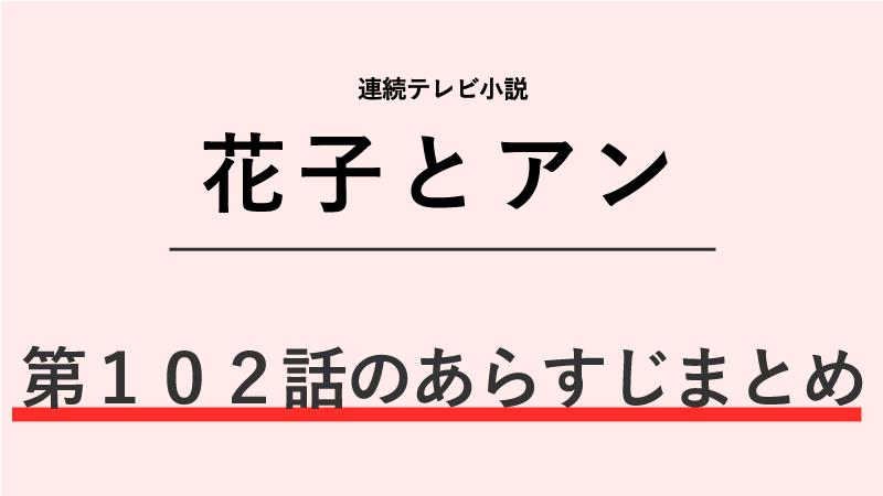 花子とアン第102話のネタバレあらすじ!蓮子連れ去られる