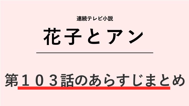 花子とアン第103話のネタバレあらすじ!純平の誕生